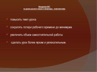 Внедрение ИКТ на уроках русского языка и литературы позволили мне: повысить