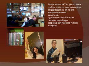 Использование ИКТ на уроках разных учебных дисциплин дает возможность воздейс