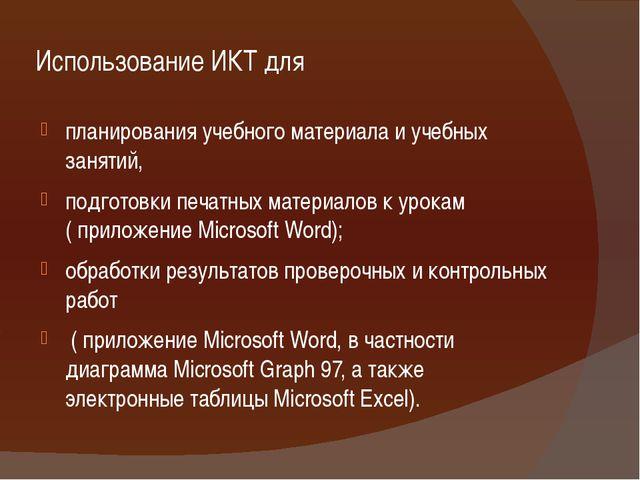 Использование ИКТ для планирования учебного материала и учебных занятий, подг...