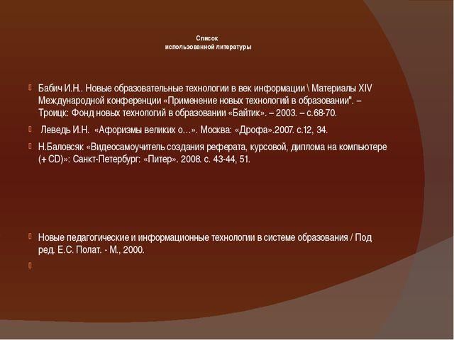Список использованной литературы  Бабич И.Н.. Новые образовательные техноло...