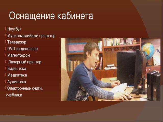 Оснащение кабинета Ноутбук Мультимедийный проектор Телевизор DVD-видеоплеер...