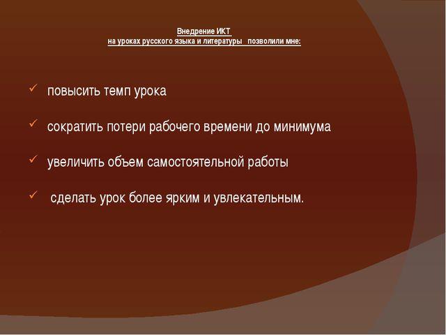 Внедрение ИКТ на уроках русского языка и литературы позволили мне: повысить...