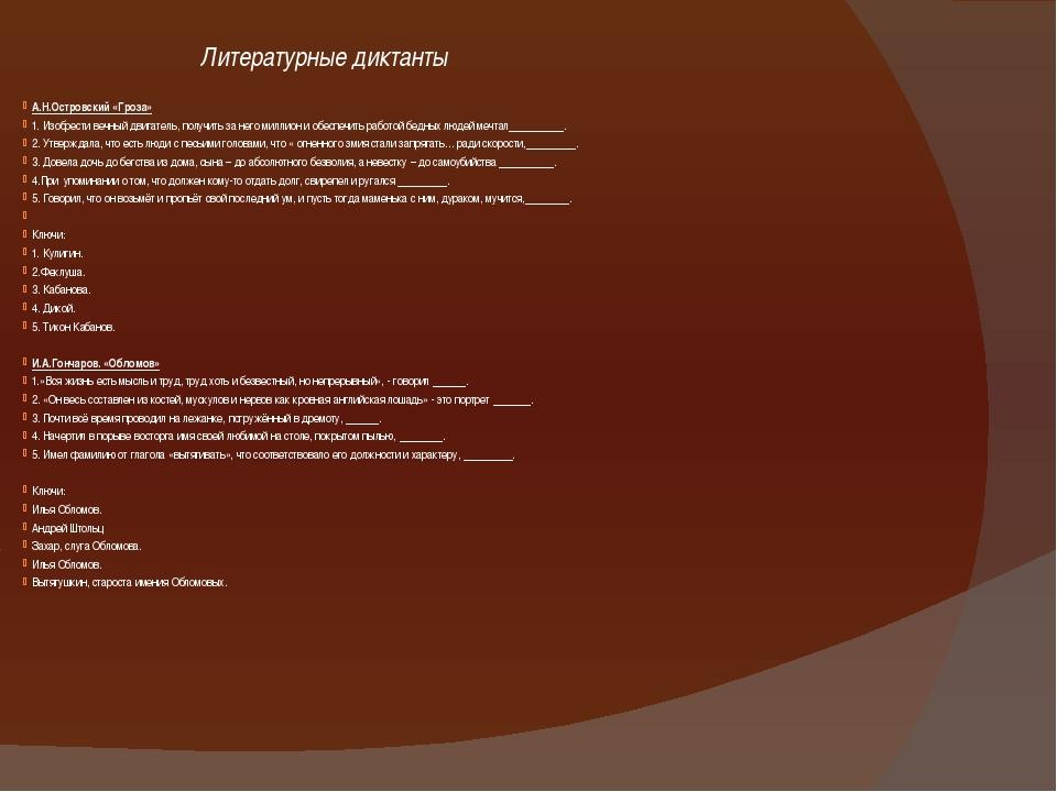 Литературные диктанты А.Н.Островский «Гроза» 1. Изобрести вечный двигатель,...