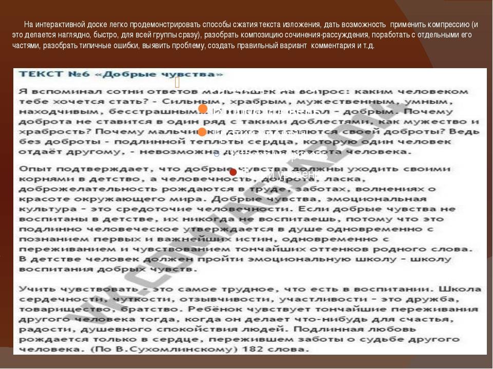 На интерактивной доске легко продемонстрировать способы сжатия текста изложе...