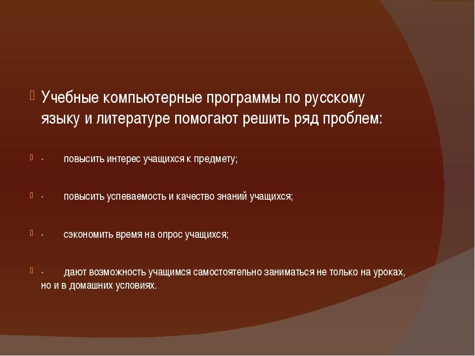 Учебные компьютерные программы по русскому языку и литературе помогают решит...