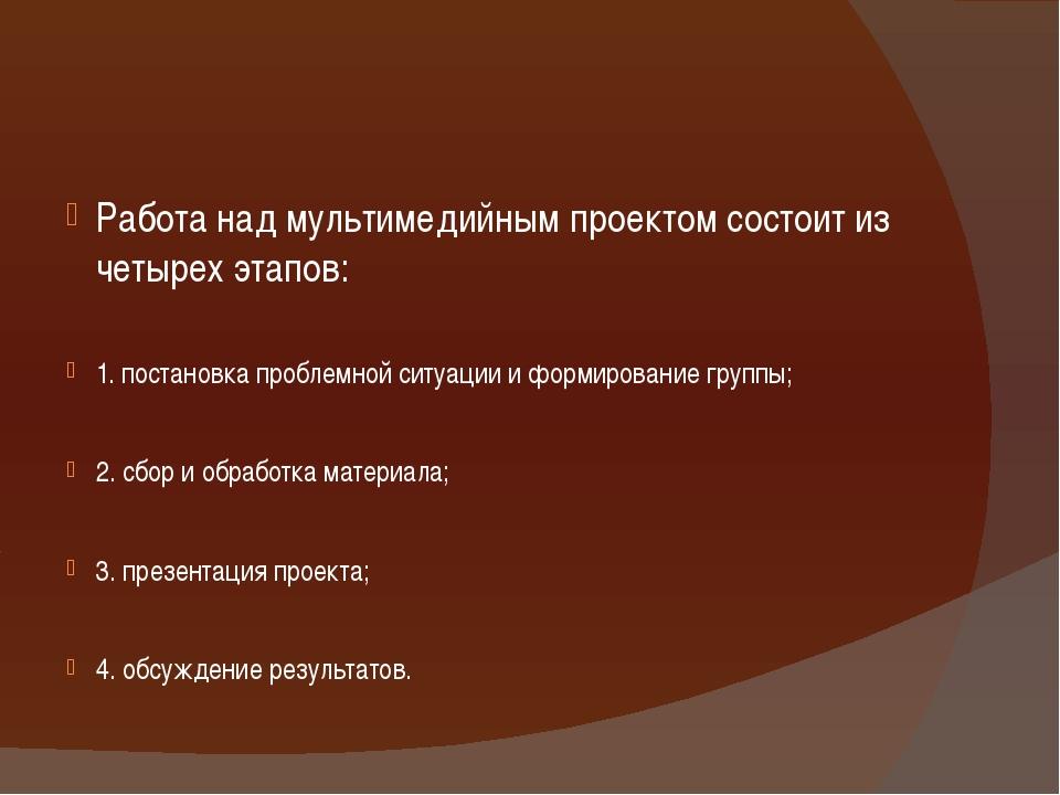 Работа над мультимедийным проектом состоит из четырех этапов:  1. постановк...