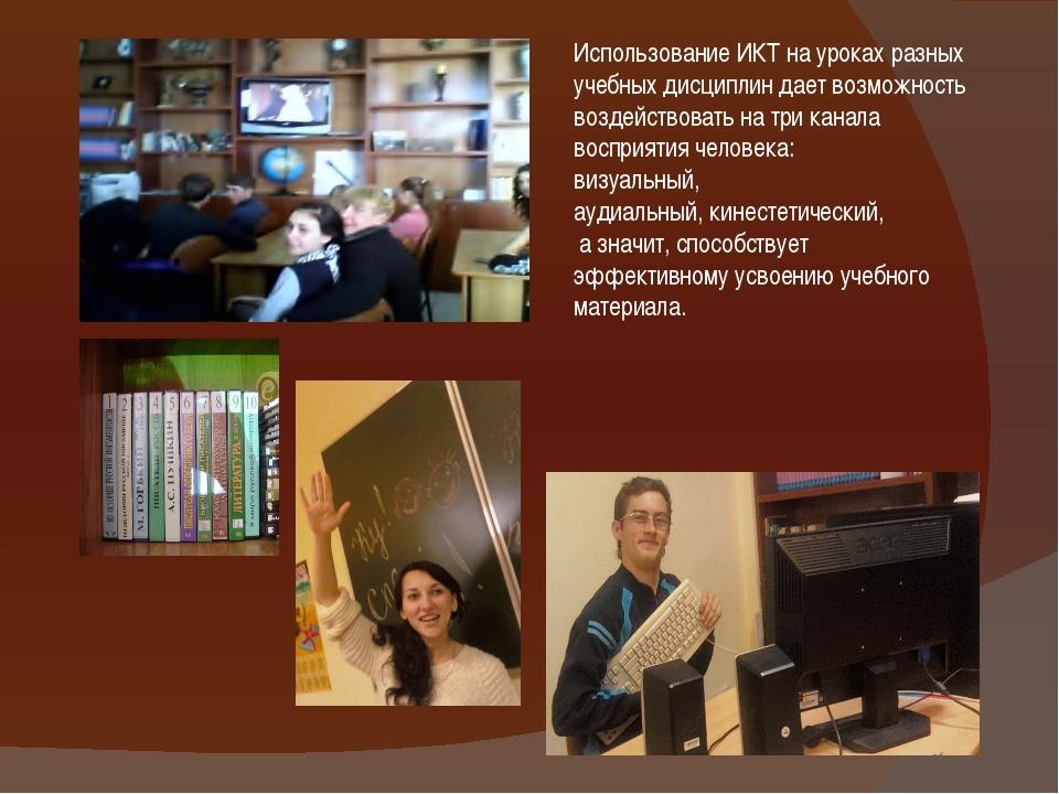 Использование ИКТ на уроках разных учебных дисциплин дает возможность воздейс...