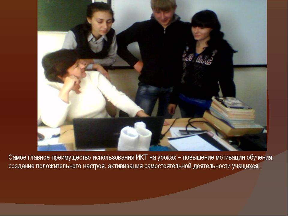 Самое главное преимущество использования ИКТ на уроках – повышение мотивации...