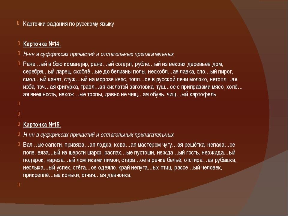 Карточки-задания по русскому языку Карточка №14. Н-нн в суффиксах причастий...