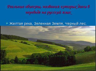 Реальные объекты, названия которых даны в переводе на русский язык Желтая рек