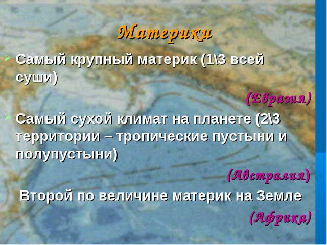 Материки Самый крупный материк (1\3 всей суши) (Евразия) Самый сухой климат н...
