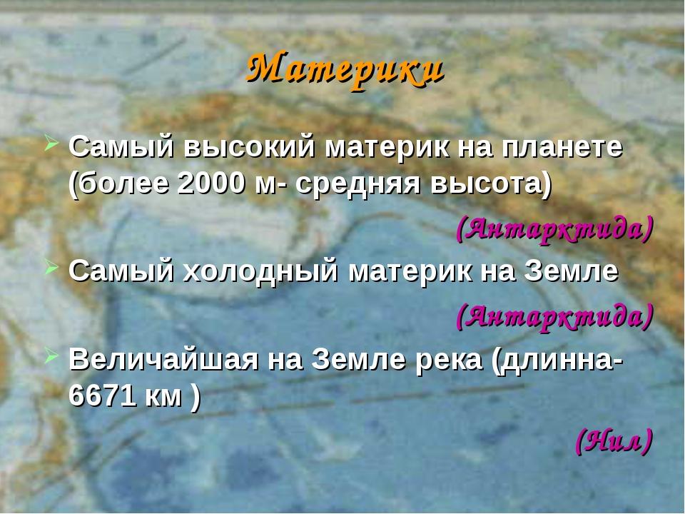 Материки Самый высокий материк на планете (более 2000 м- средняя высота) (Ант...