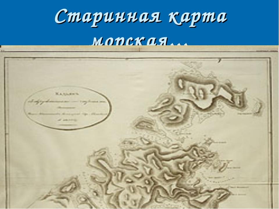 Старинная карта морская…