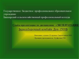 Слайд-презентация по дисциплине «ЭКСПЛУАТАЦИИ И ТО СЕЛЬСКОХОЗЯЙСТВЕННЫХ МАШИ