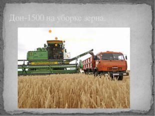 Дон-1500 на уборке зерна.