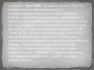 """а комбайне """"Дон 1500Б"""" установлен дизель СМД-31А, четырехтактный, шестицилинд"""