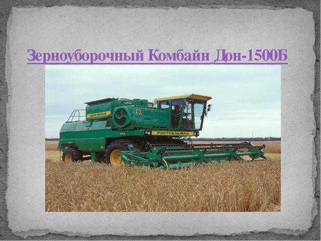 Зерноуборочный КомбайнДон-1500Б