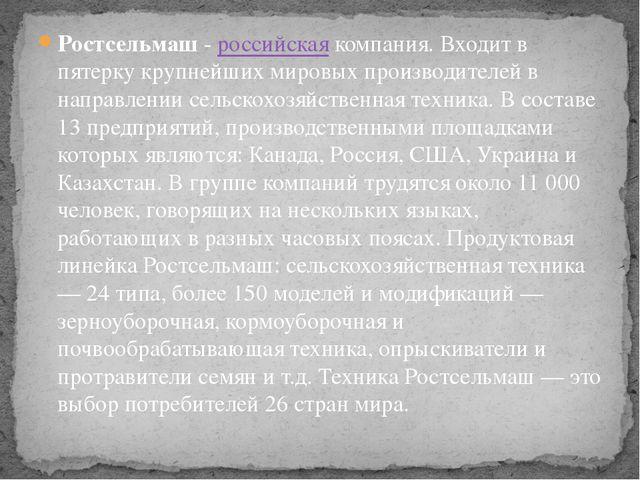 Ростсельмаш-российскаякомпания. Входит в пятерку крупнейших мировых произв...