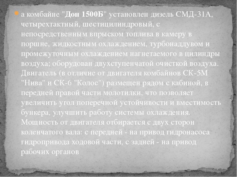 """а комбайне """"Дон 1500Б"""" установлен дизель СМД-31А, четырехтактный, шестицилинд..."""