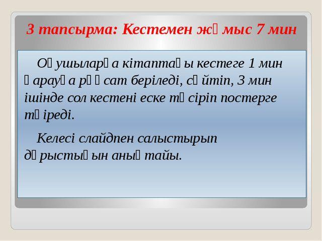 3 тапсырма: Кестемен жұмыс 7 мин Оқушыларға кітаптағы кестеге 1 мин қарауға р...