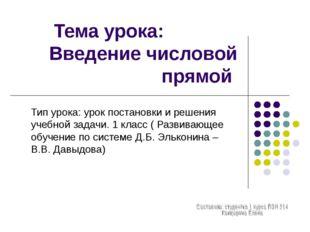 Тема урока: Введение числовой прямой Тип урока: урок постановки и решения уче