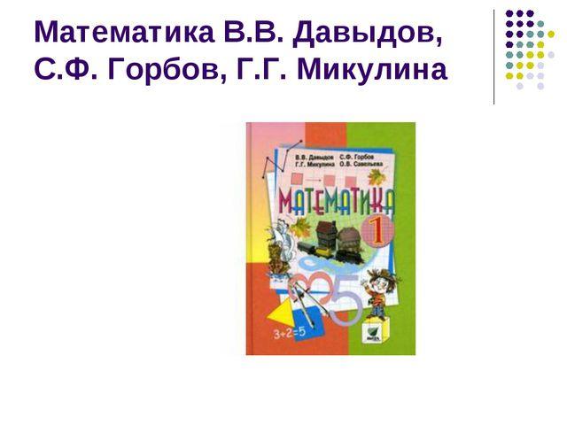 Математика В.В. Давыдов, С.Ф. Горбов, Г.Г. Микулина