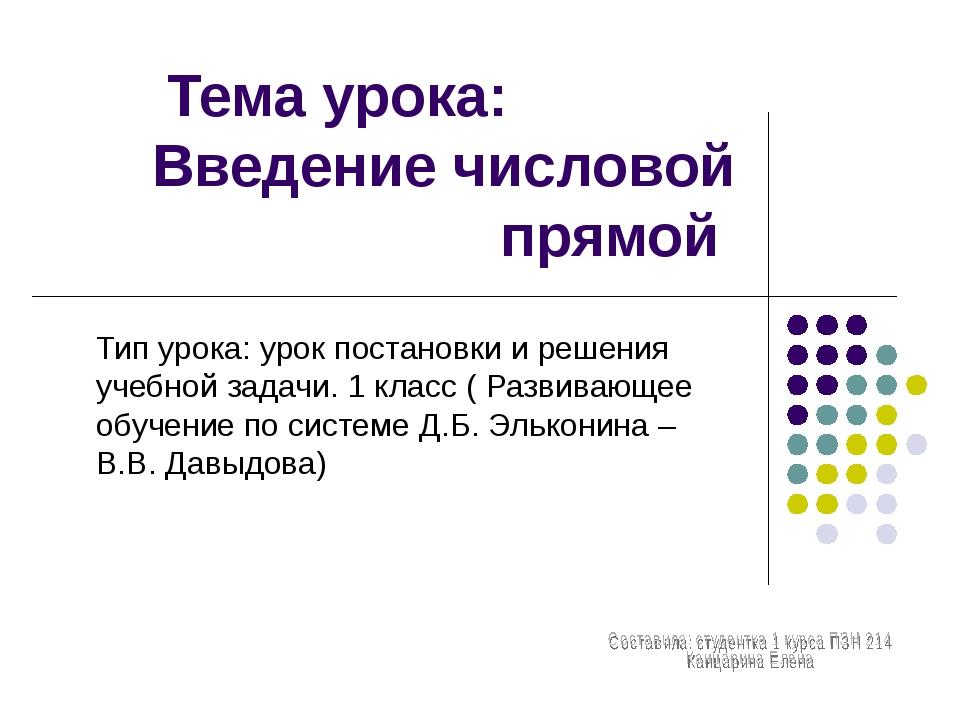 Тема урока: Введение числовой прямой Тип урока: урок постановки и решения уче...
