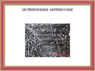 источники металлов