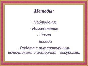 Методы: - Наблюдение - Исследование - Опыт - Беседа - Работа с литературными