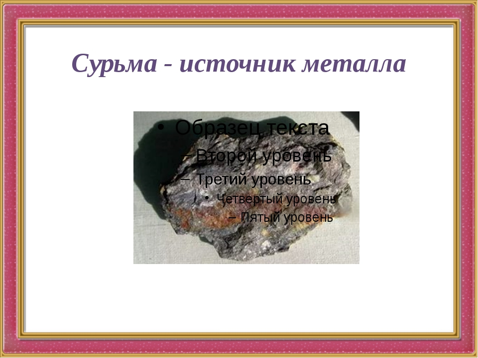 Сурьма - источник металла