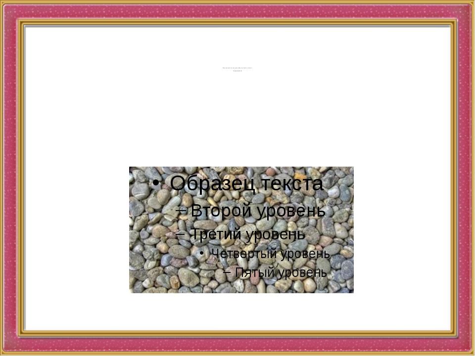 Мир минералов велик и разнообразен, прост и сложен! Это красивые камни
