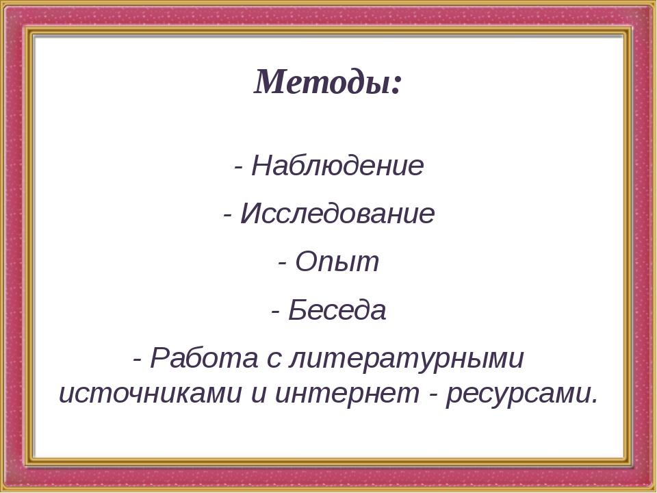 Методы: - Наблюдение - Исследование - Опыт - Беседа - Работа с литературными...