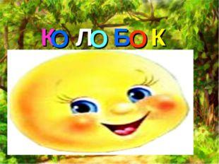 К Л Б К О О О
