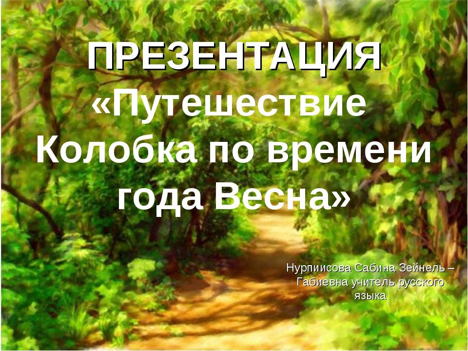 ПРЕЗЕНТАЦИЯ «Путешествие Колобка по времени года Весна» Нурпиисова Сабина Зей...
