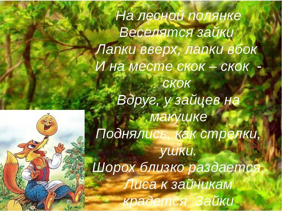 На лесной полянке Веселятся зайки Лапки вверх, лапки вбок И на месте скок – с...