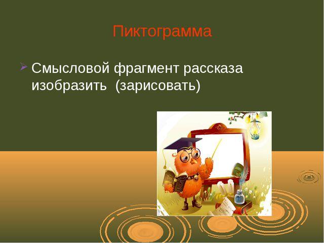 Пиктограмма Смысловой фрагмент рассказа изобразить (зарисовать)