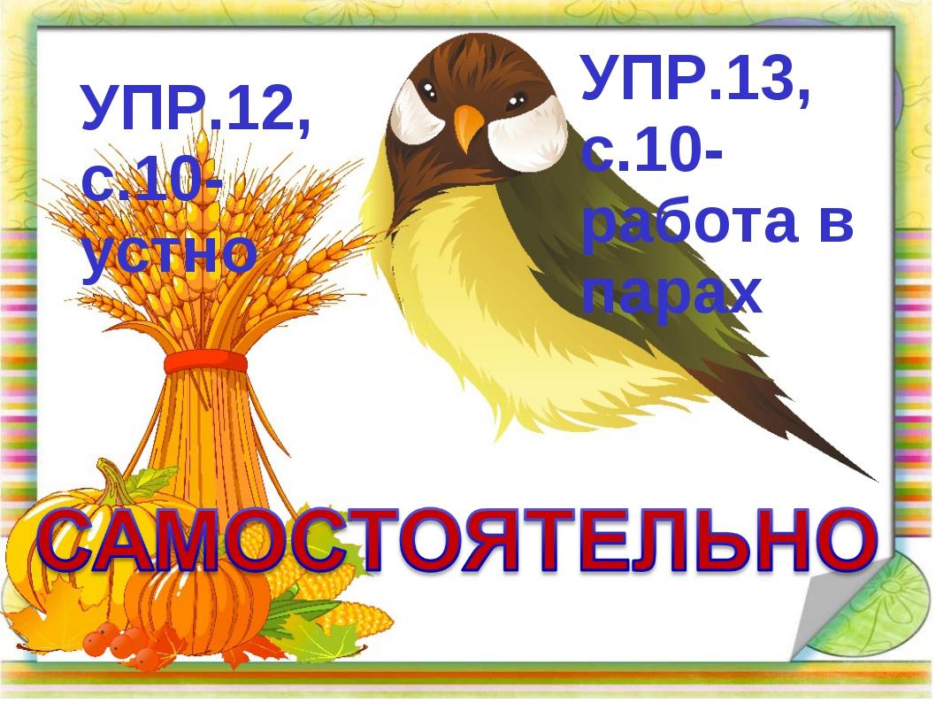УПР.13, с.10-работа в парах УПР.12, с.10- устно