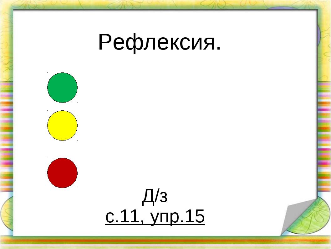 Рефлексия. Д/з с.11, упр.15