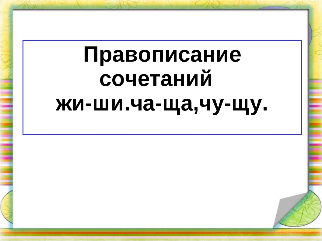 Правописание сочетаний жи-ши.ча-ща,чу-щу.