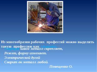 Из многообразия рабочих профессий можно выделить такую профессию как сварщик