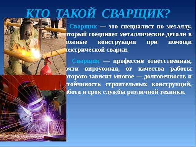 Сварщик — это специалист по металлу, который соединяет металлические детали...