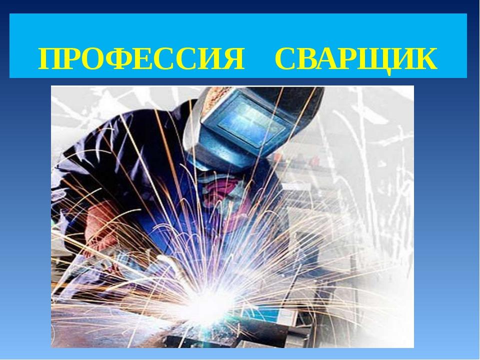 По рабочая сварщик профессии программа