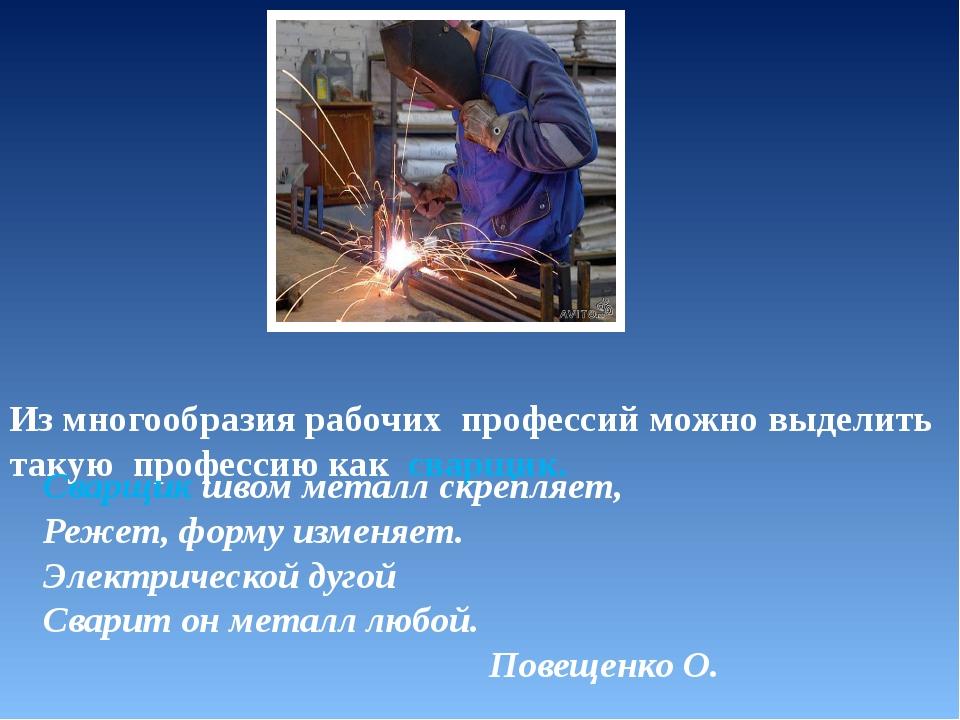 Из многообразия рабочих профессий можно выделить такую профессию как сварщик...