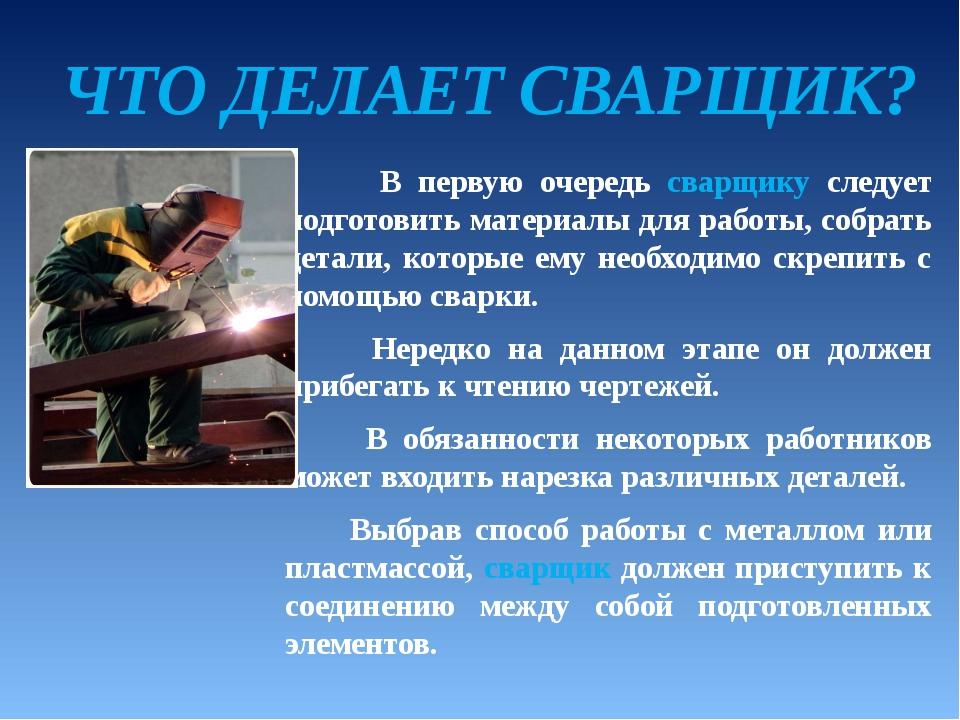 В первую очередь сварщику следует подготовить материалы для работы, собрать...