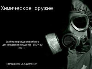 Химическое оружие Занятие по гражданской обороне для сотрудников и студентов