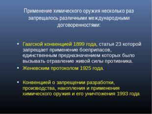 Гаагской конвенцией 1899года, статья 23 которой запрещает применение боеприп