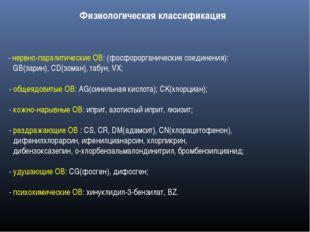 Физиологическая классификация - нервно-паралитические ОВ: (фосфорорганические