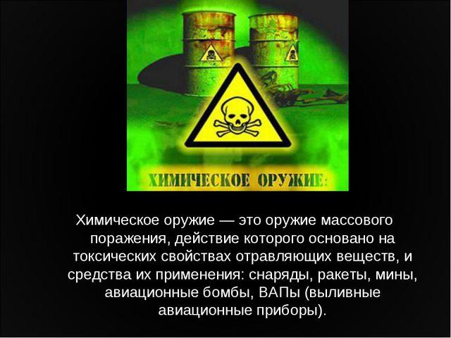 Химическое оружие— это оружие массового поражения, действие которого основан...