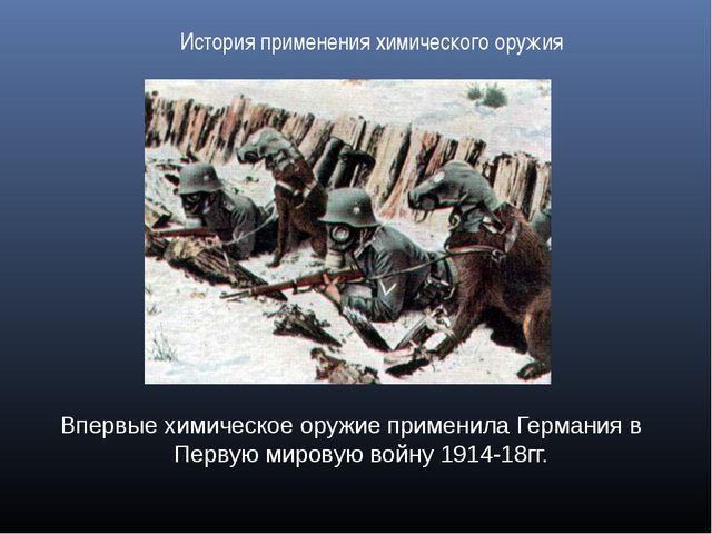 Впервые химическое оружие применила Германия в Первую мировую войну 1914-18гг...
