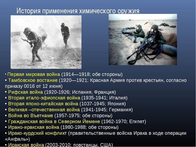 Первая мировая война (1914—1918; обе стороны) Тамбовское востание (1920—1921...